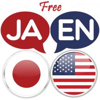 English Japanese Translator