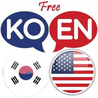 English Korean Translator