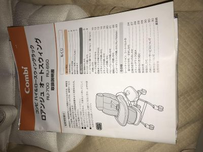 Japanese infant rocker and high chair