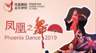 Phoenix Dance 2019 Annual Show