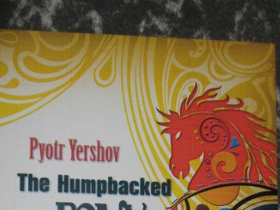 The Humpbacked Pony (Konyok-gorbunok)