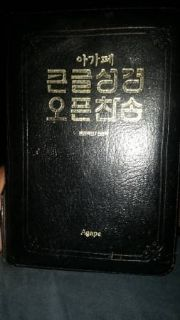 Korean Agape Big Letter Study Bible Indexed Leather Bound Zippered