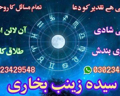 Islamic black magic specialist 0093023429548